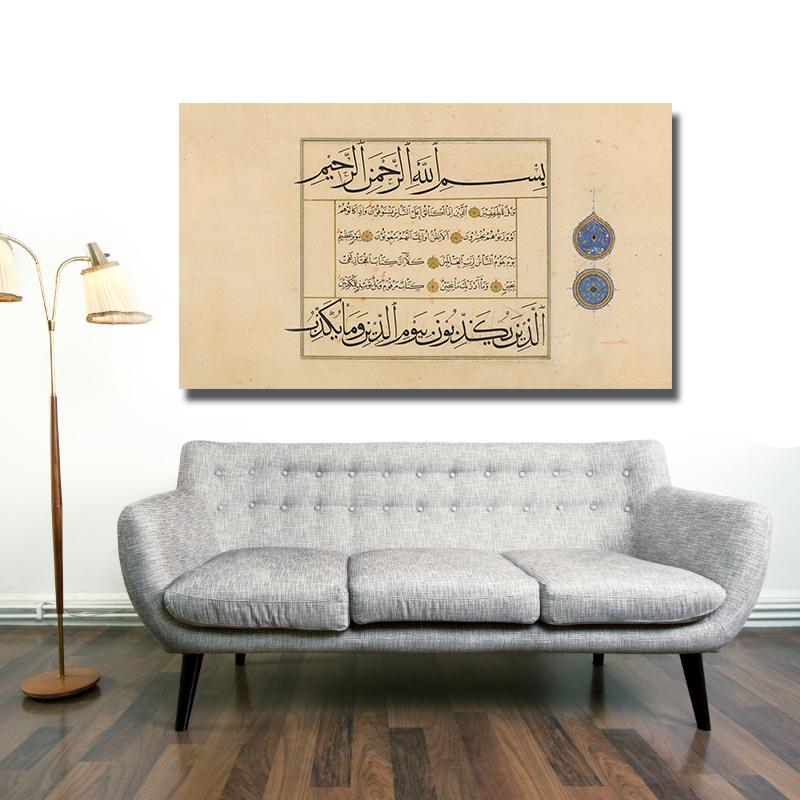 Koran Surah Al-Mutaffifin Islamische Leinwandbilder Fotoleinwand