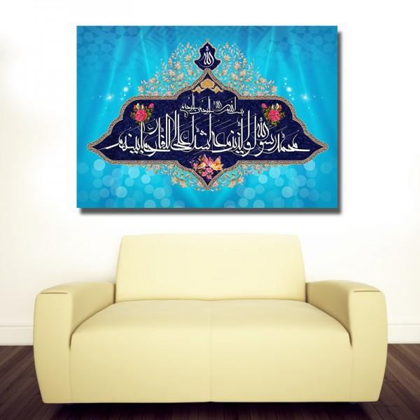 Koran Sure Alfath Muhammad Rasulullah Islamische Leinwandbilder Fotoleinwand