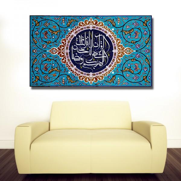 Koran Sure Albaqara Monat Ramadan Islamische Leinwandbilder Fotoleinwand