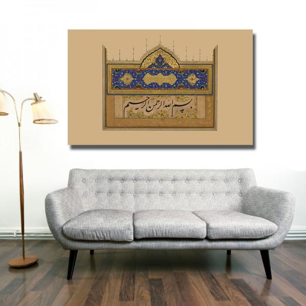 Bismillahirrahmanirrahim arabische Koran Schrift Islamische Leinwandbilder Fotoleinwand