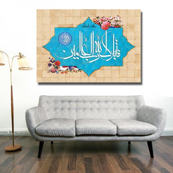 Segensreich ist darum Allah der Herr der Welten Islamische Leinwandbilder Fotoleinwand