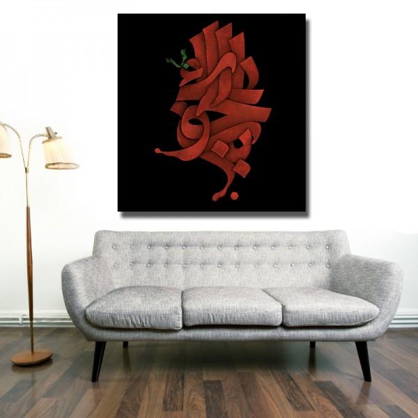 Islamische Kunst Kalligraphie in Rot Schwarz Islamische Leinwandbilder Fotoleinwand