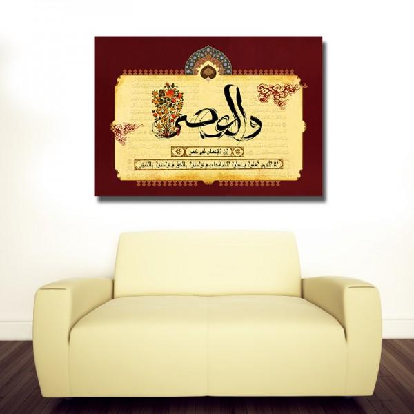 Koran Sure Alasr Dunkelbraune Islamische Leinwandbilder Fotoleinwand