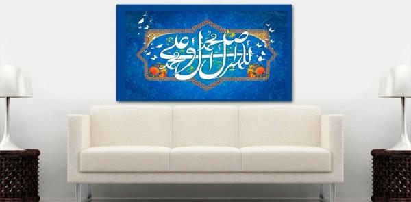 Allahs Segen und Frieden auf den Propheten Muhammad und seine Familie Islamische Leinwandbilder Fotoleinwand