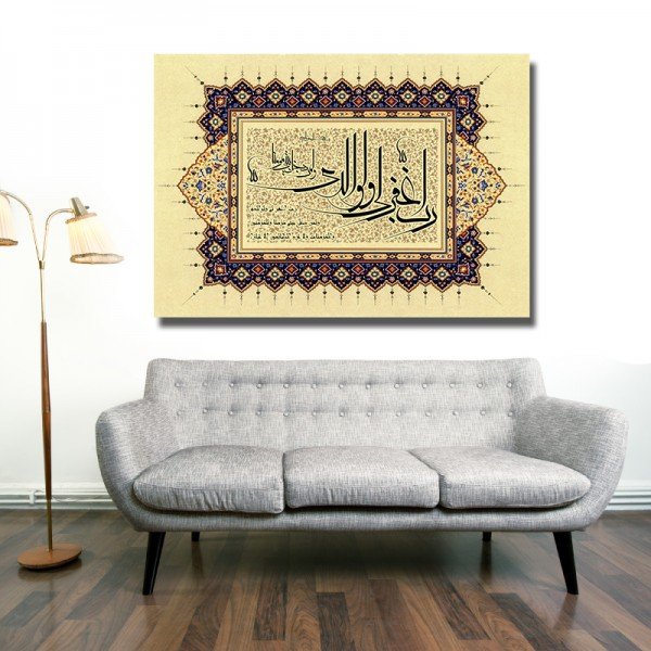 Oh Herr vergib mir und meinen Eltern Islamische Leinwandbilder Fotoleinwand