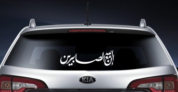 Islamische Autoaufkleber Allah ist mit den geduldigen innallaha ma sabirin 35 x 8 cm