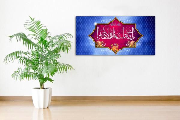 Koran Sure Ibrahim Die Wohltaten Allahs Islamische Leinwandbilder Fotoleinwand