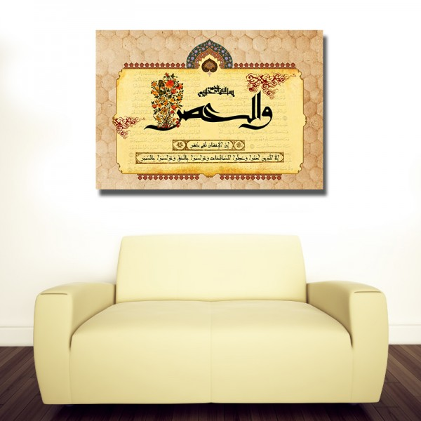 Koran Sure Alasr Hellbraune Islamische Leinwandbilder Fotoleinwand