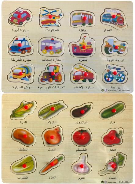 Arabische Namen Gemüse + Fahrzeuge als Puzzle für Kinder Lernspielzeug Holzpuzzle