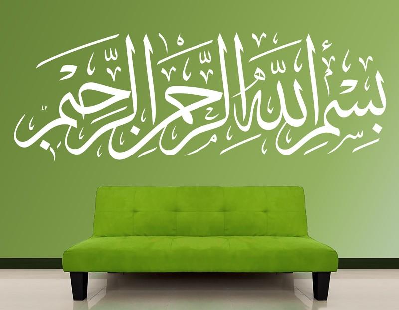Bismillahirrahmanirrahim Wandtattoo Islamische Wandtattoos Bismillah Besmele