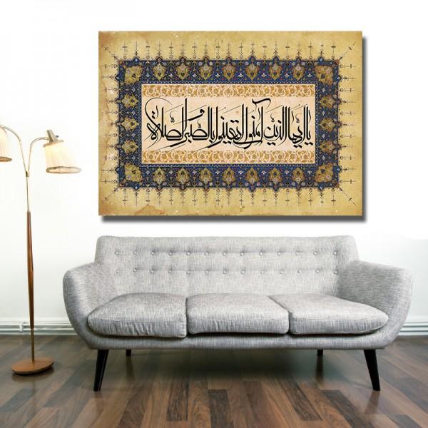 Koran Sure Al Baqara sucht Hilfe in der Geduld und im Gebet Islamische Leinwandbilder Fotoleinwand