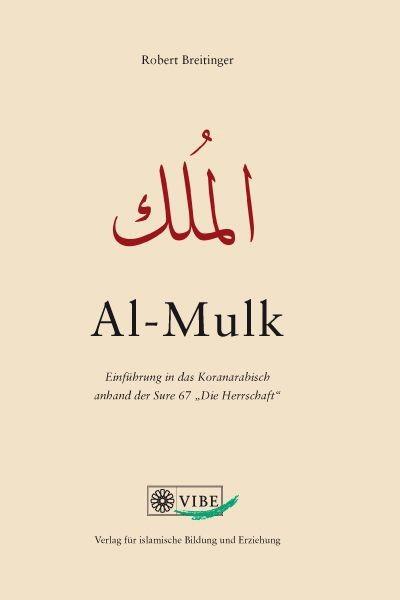 """Al-Mulk Einführung in das Koranarabisch anhand der Sure 67 """"Die Herrschaft"""" [Al-Mulk]"""