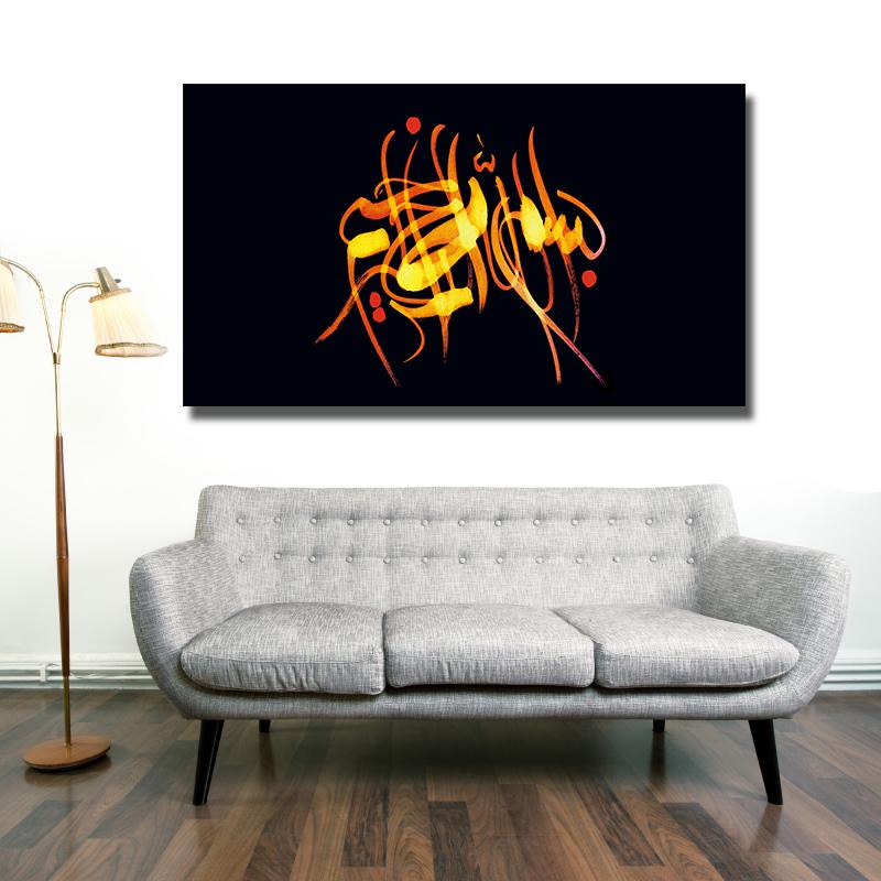 Bismillahirrahmanirrahim Schwarz goldene Kalligraphie Islamische Leinwandbilder Fotoleinwand