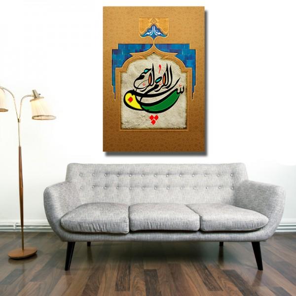 Bismillahirrahmanirrahim Orientalische Kalligraphie Islamische Leinwandbilder Fotoleinwand