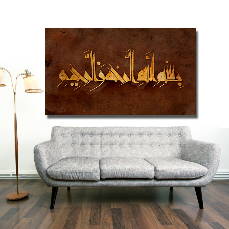 Bismillahirrahmanirrahim braune Kufi Schrift Kalligraphie Islamische Leinwandbilder Fotoleinwand