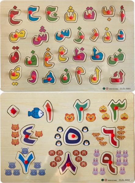 Arabische Alphabet + Zahlen als Puzzle für Kinder Lernspielzeug Holzpuzzle