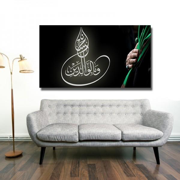 Sei gütig zu deinen Eltern Koran Surah Al-Isra Islamische Leinwandbilder Fotoleinwand