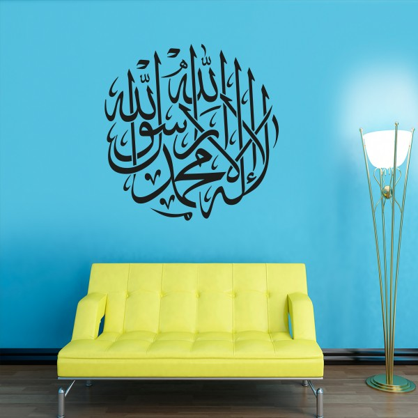 Shahada Glaubensbekenntniss Wandtattoo la ilaha illa runde Schrift Arabisch