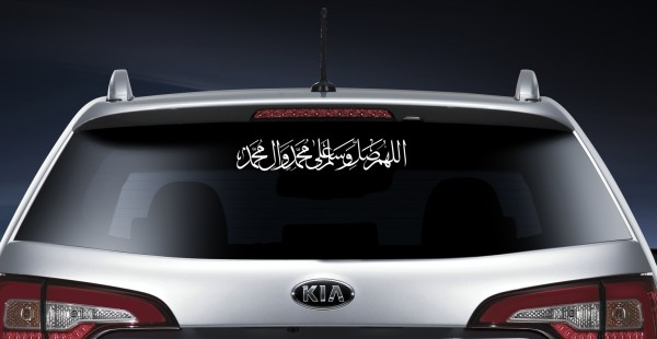 Autotattoo Salawat - Allahs Segen auf Muhammed und seine Familie -  60 x 12