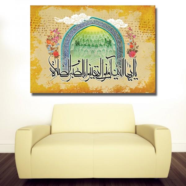 Koran Sure Albaqara Das Gebet Islamische Leinwandbilder Fotoleinwand