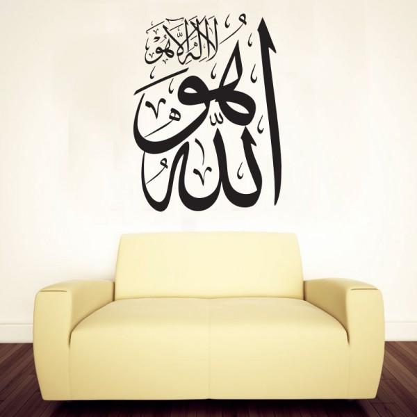 Er ist Allah Jalla Jalaluhu islamische Wandtattoos Arabisch Wandaufkleber Koranvers