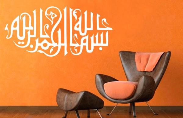 Islamische Wandtattoos Bismillahirrahmanirrahim Arabische Schrift Kalligraphie Oval
