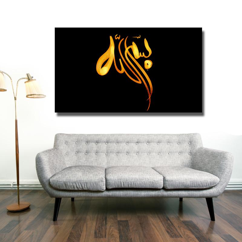 Bismillah Schwarz goldene Islamische Leinwandbilder Fotoleinwand