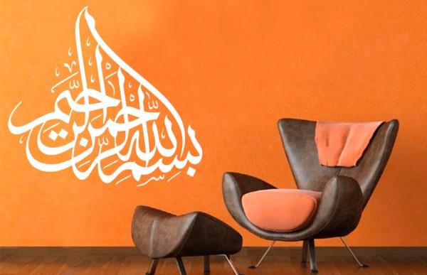 Islamische Wandtattoos Bismillahirrahmanirrahim Arabische Schrift gerundet