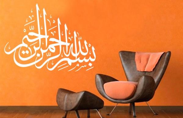 Islamische Wandtattoos Bismillahirrahmanirrahim Arabische Kalligraphie