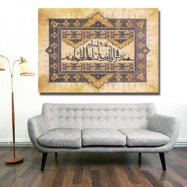 Muhammad Rasullullah Sure Al Fath Hellbraune Islamische Leinwandbilder Fotoleinwand