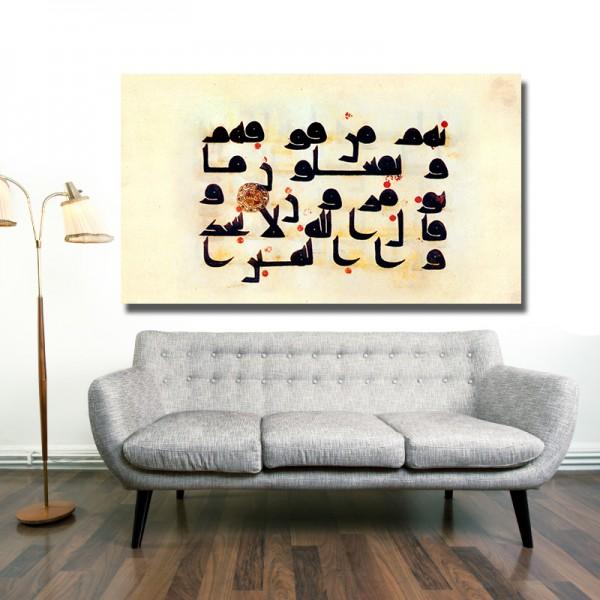 Arabische Orientalische Malerei alte Kufi Schrift Islamische Leinwandbilder Fotoleinwand