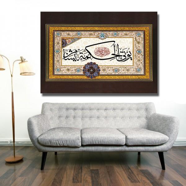 Koran Sure Albaqara Er gibt die Weisheit wem Er will Islamische Leinwandbilder Fotoleinwand