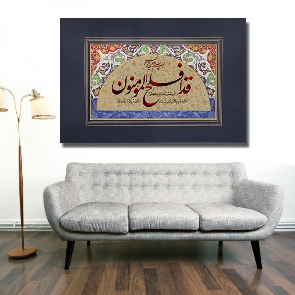 Surah Al Muminun Islamische Leinwandbilder Fotoleinwand