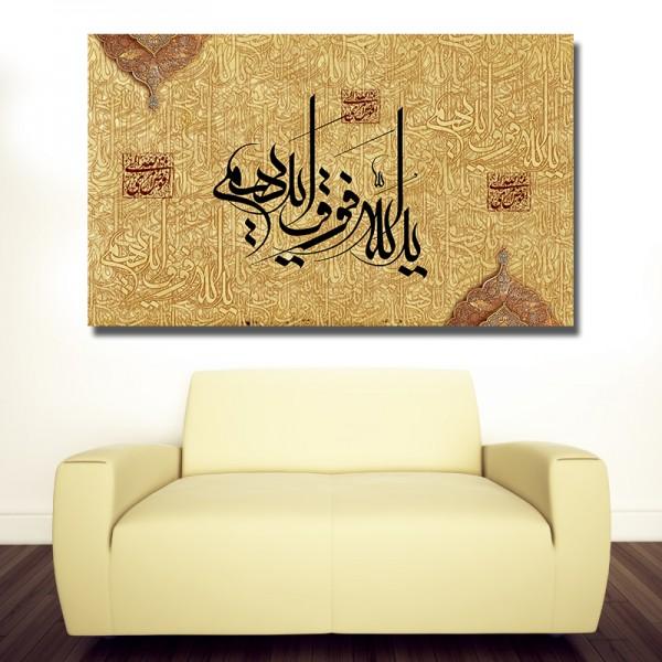 Allahs Hand über Eure Hände Koran Vers Islamische Leinwandbilder Fotoleinwand