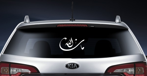 Islamische Autoaufkleber Mashallah - Geschwungene Schrift 30 x 16 cm