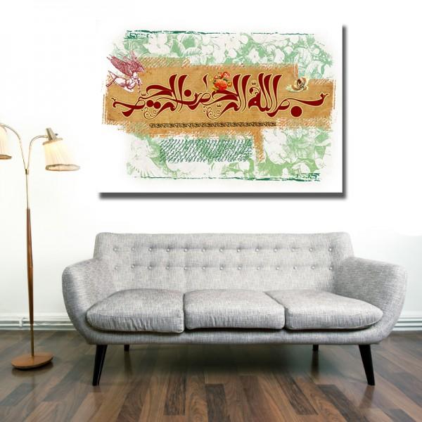Bismillahirrahmanirrahim grüne verspielte Kalligraphie Islamische Leinwandbilder Fotoleinwand