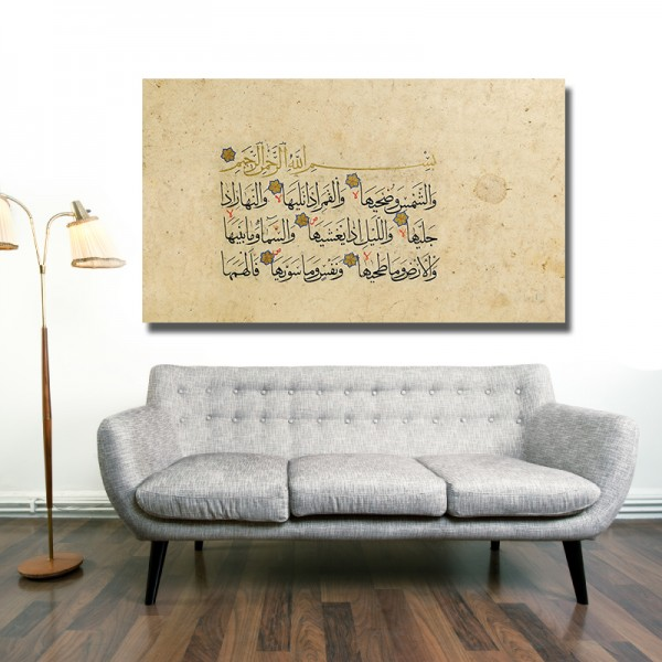 Koran Sure Al Shams die Sonne Islamische Leinwandbilder Fotoleinwand