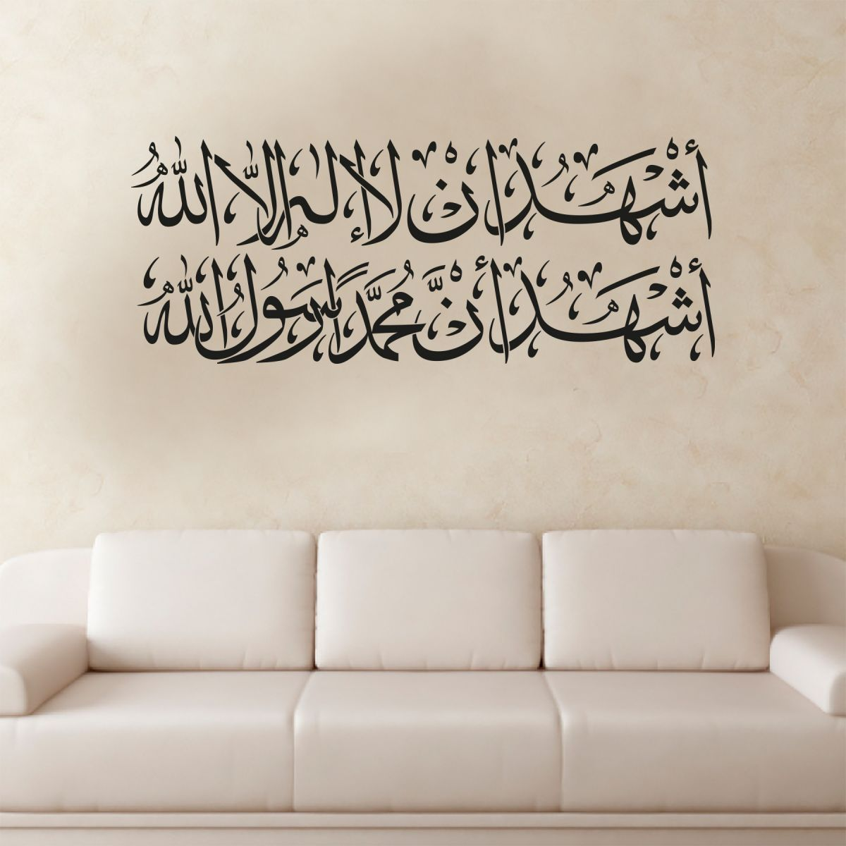 shahada glaubensbekenntniss wandtattoo arabische schrift ebay. Black Bedroom Furniture Sets. Home Design Ideas